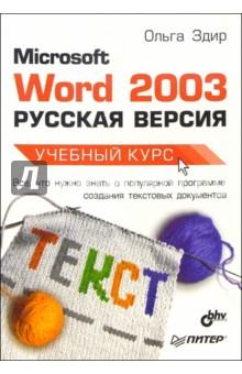 Здир Ольга Microsoft Word 2003 (Русская версия) Учебный курс