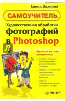 Волкова Елена Художественная обработка фотографий в Photoshop