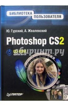 Гурский Юрий Анатольевич Photoshop CS2. Библиотека пользователя (+CD)