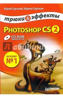 Гурский Юрий Анатольевич Photoshop CS2. Трюки и эффекты (+CD)