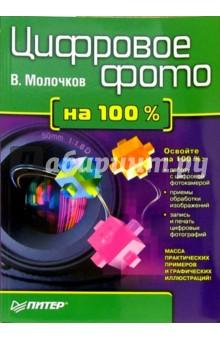 Молочков Владимир Петрович Цифровое фото на 100%