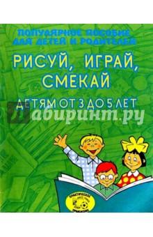 Топоркова Ирина Геннадьевна Рисуй, играй, смекай. Детям от 3 до 5 лет