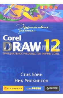 Бэйн Стив Эффективная работа: CorelDRAW 12