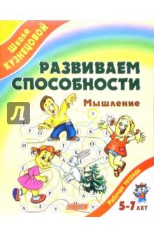 Кузнецова Вера Георгиевна Развиваем способности. Мышление (от 5 до 7 лет)