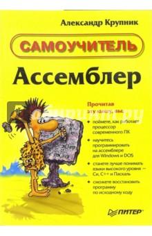 Крупник Александр Ассемблер. Самоучитель