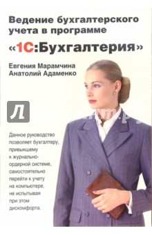 Ведение бухгалтерского учета в программе 1С: Бухгалтерия
