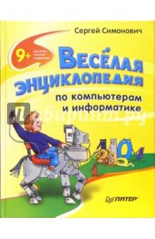 Веселая энциклопедия по компьютерам и информатике
