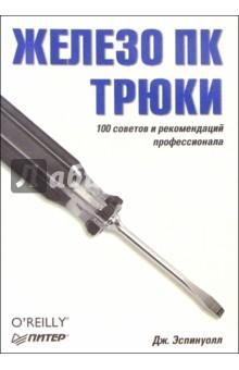 Железо ПК. Трюки. 100 советов и рекомендаций профессионала