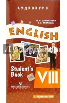 А/к. Английский язык: к учебнику для 8 класса (3 штуки)