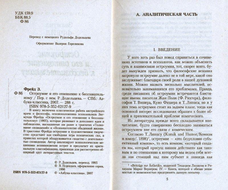 Иллюстрация 1 из 9 для Остроумие и его отношение к бессознательному - Зигмунд Фрейд | Лабиринт - книги. Источник: Лабиринт