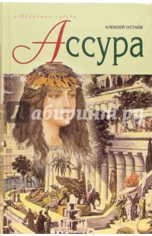 Ассура. Царица Вавилонская
