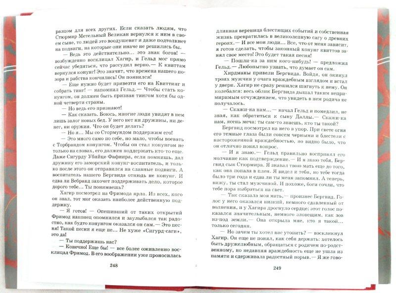Иллюстрация 1 из 3 для Ведьмина звезда - Елизавета Дворецкая | Лабиринт - книги. Источник: Лабиринт