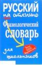 Фразеологический словарь для  ...