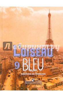 Французский язык. 9 класс: учебник для общеобразовательных учреждений