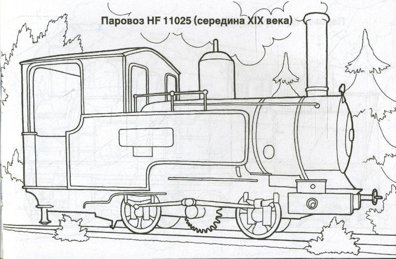 Иллюстрация 1 из 10 для Железнодорожный транспорт. Раскраска | Лабиринт - книги. Источник: Лабиринт