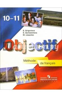 Французский язык. 10-11 классы. Учебник для общеобразовательных учреждений