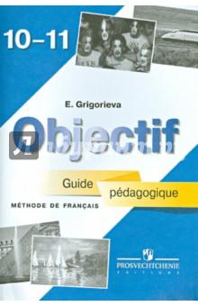 Французский язык. 10-11 классы. Книга для учителя
