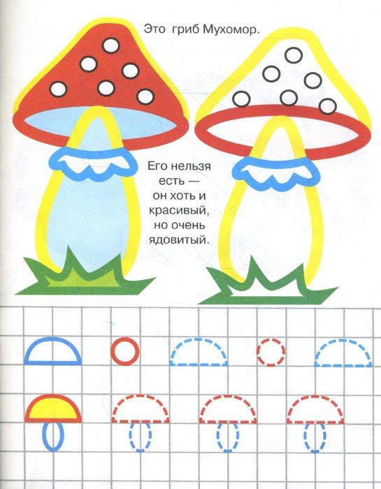 Иллюстрация 1 из 7 для Раскрашивай правильно: Первые прописи | Лабиринт - книги. Источник: Лабиринт