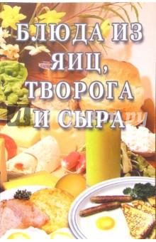 Блюда из яиц, творога и сыра: Сборник