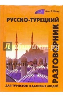 Русско-турецкий разговорник для туристов и деловых людей