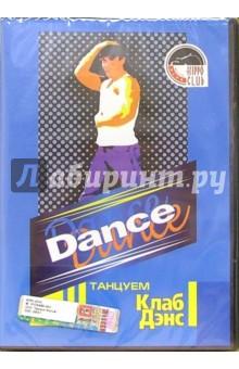Dance. Танцуем Клаб Дэнс (DVD)