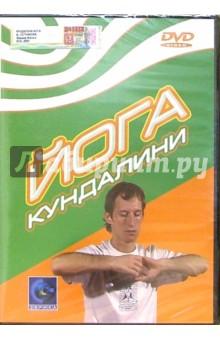 Йога кундалини (DVD)