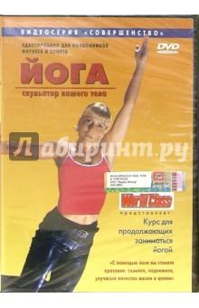 Йога - скульптор вашего тела (DVD)