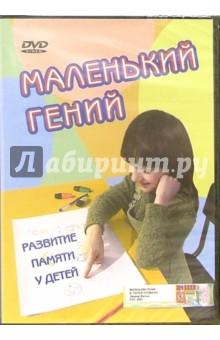 Маленький гений. Развитие памяти у детей (DVD)