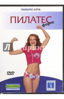 Пилатес-клуб: Пилатес форте (DVD)