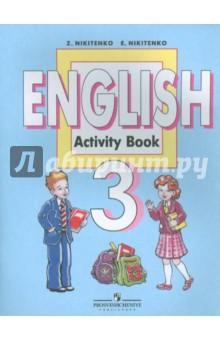 Английский язык. Рабочая тетрадь к учебнику для 3 класса общеобразовательных учреждений