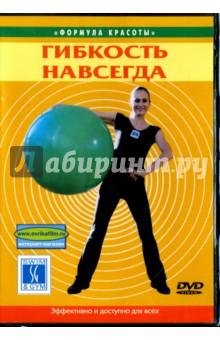 Гибкость навсегда (DVD)Фильмы о здоровье и красоте<br>Эта программа включает в себя аэробную разминку, серию силовых упражнений на мышцы бедер и пресса, а также баланс и растяжку. Все упражнения выполняются с использованием обыкновенного мяча.<br>Продюсер: Т. Семенова<br>Режиссер-постановщик: Ю. Белюсева<br>Оператор-постановщик: А. Питинов, И. Чупин<br>Концепция и хореография: Т. Кропинова.<br>Жанр: обучающая программа<br>Продолжительность: 52 минуты.<br>Формат: 4:3.<br>Звук: Dolby Digital 2.0 русский<br>Регион: all, PAL<br>Не содержит возрастных ограничений.<br>