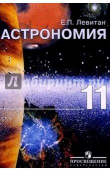 Астрономия. Учебник для 11 класса общеобразовательных учреждений. 10-е издание