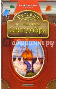 Свет добра: Русская духовная проза