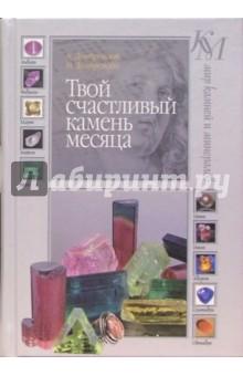 Домбровская Жанна, Домбровский Валерий Твой счастливый камень месяца