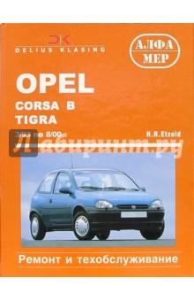 Этцольд Ганс-Рюдигер Opel Corsa B, Tigra/Combo 1993-2000 (бензиновые дизельные двигатели). Ремонт и тех. обслуживание