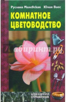 Виес Юлия Комнатное цветоводство
