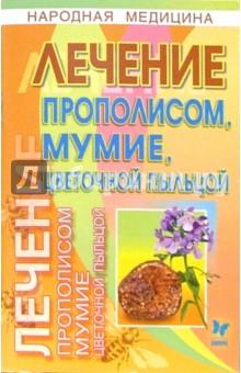 Филатов О.А. Лечение прополисом, мумие, цветочной пыльцой