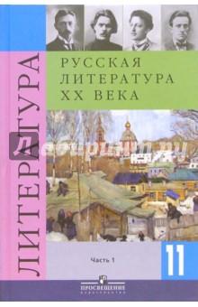 Иллюстрация 1 из 6 для русский язык и литература. Литература. 11.