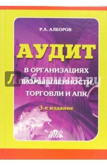 Алборов Ролан Аудит в организациях промышленности, торговли и АПК: Учебное пособие. - 3 издание, перераб. и доп.