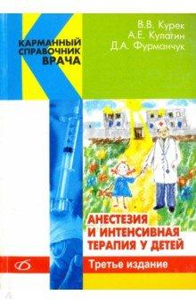 Курек В. В., Кулагин А. Е., Фурманчук Д. А. Анестезия и интенсивная терапия у детей