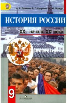 история россии xx век учебник - фото 8