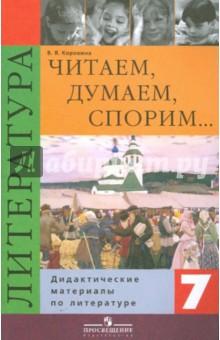 Коровина Вера Яновна Читаем, думаем, спорим… Литература. 7 класс. Дидактические материалы
