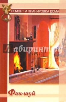 Константинова Екатерина Фэн-шуй