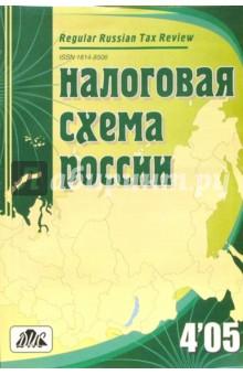 Налоговая схема России 4'2005