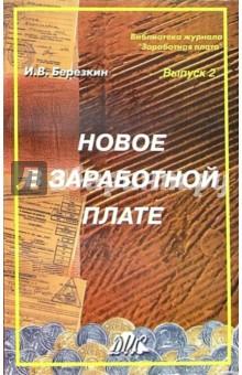 Березкин И.В. Новое в заработной плате
