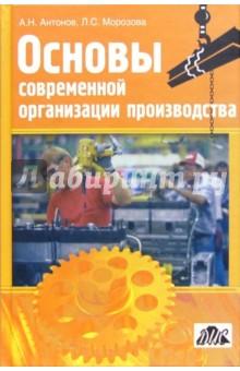 Антонов А.Н. Основы современной организации производства: Учебник
