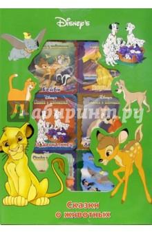 Сказки о животных (комплект из 6 книг)