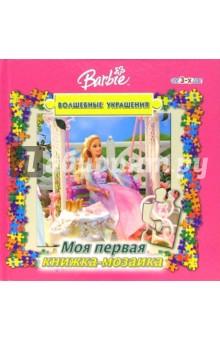 Книжка-мозаика №3 (Барби. Волшебные украшения)