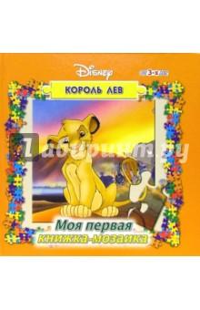 Книжка-мозаика №2 (Король Лев)