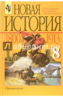 Юдовская Анна Яковлевна Новая история, 1800-1913: Учебник для 8 класса общеобразовательных учреждений